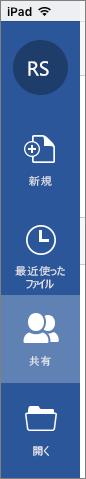 iOS の共有アイテム アイコン