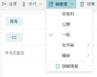 Outlook for the web の [感度] オプションが表示された [感度] ボタン