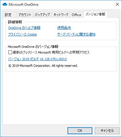 OneDrive の情報 UI