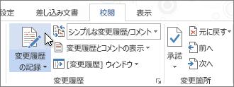 word リボンの [変更履歴の記録]