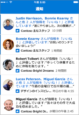 Outlook Groups for Mobile 通知