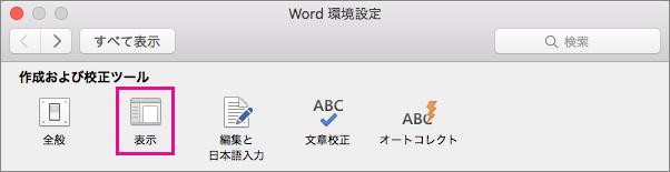 [Word 環境設定] で、[表示] をクリックして、表示の環境設定を変更します。