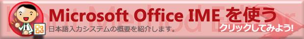 Microsoft Office IME を使う