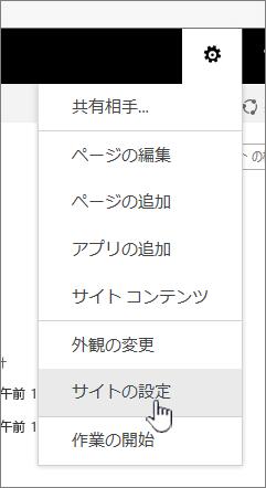 [設定] ボタンのサイト設定オプション