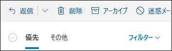 スクリーンショットは、Outlook.com メールボックスの上部にある [優先] タブと [その他] タブを示しています。