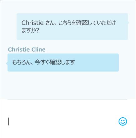 文書のチャット - 3