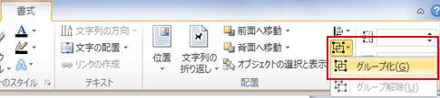 [書式] タブの [配置] で [グループ化] をクリックし、[グループ化] をクリックします。