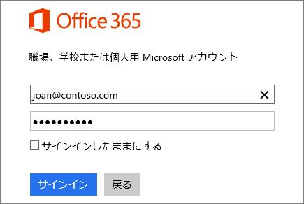 Office 365 サインイン ウィンドウのスクリーンショット