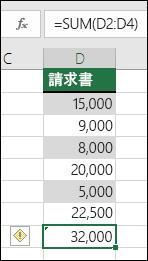 数式が範囲内のセルをスキップする場合、Excel エラーを表示します