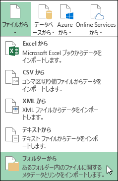 Power Query > ファイルから > からフォルダー オプション