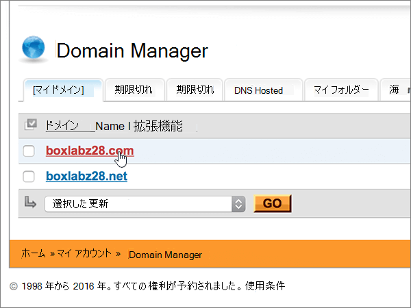 DomainExplorer-BP-Configure-1-2