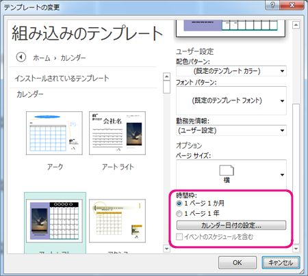 予定表の日付を変更または設定するためのダイアログ ボックス。