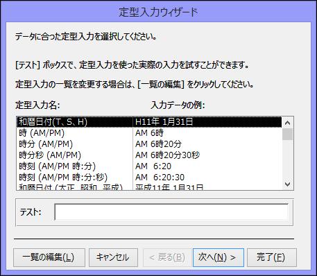 Access デスクトップ データベースの定型入力ウィザード