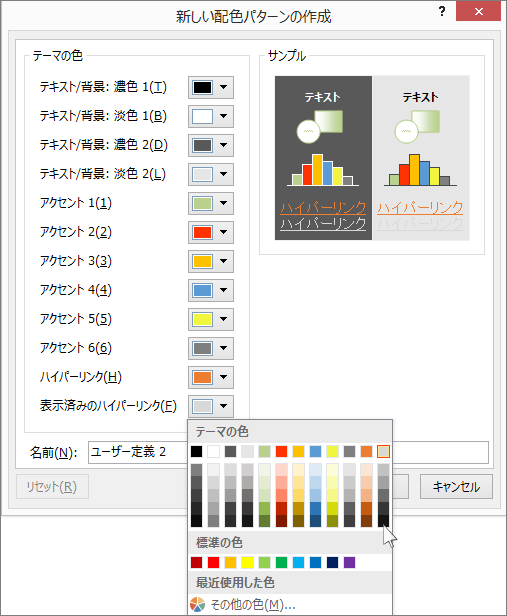 PowerPoint でハイパーリンクの色を選ぶ