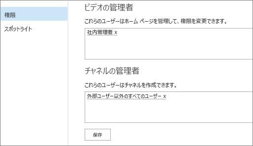 ポータルのチャンネル設定ページ - 権限