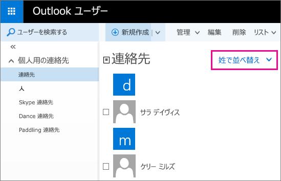 Outlook の [連絡先] ページのスクリーン ショット。 スクリーン ショットでは、中央のウィンドウにフィルター メニューの吹き出しが表示されています。 吹き出しは、メニュー名が現在は「姓順」であることを示しています。