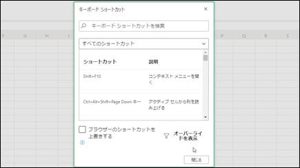 [キーボード ショートカット] ダイアログ ボックスの [Excel for the web