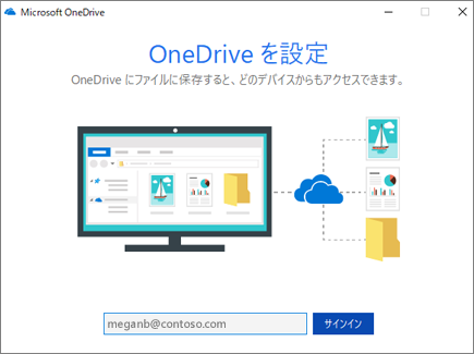 OneDrive のセットアップ画面