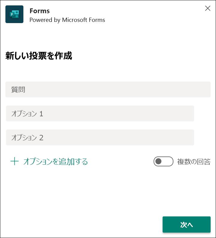 Microsoft Teams のフォームクイック投票の結果