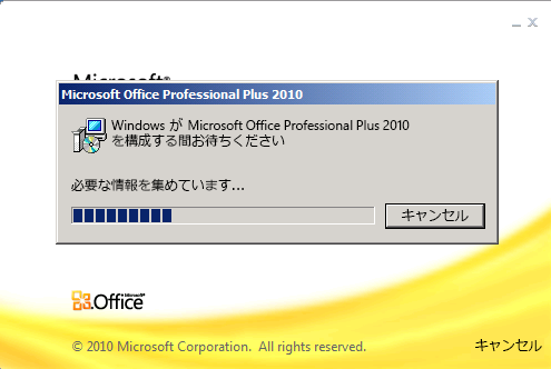 Microsoft Office Professional Plus 2010 の [構成の進行状況] ダイアログ