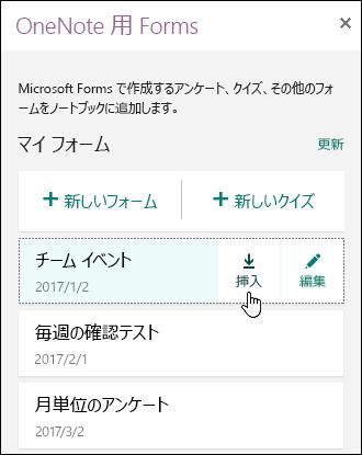 OneNote Online の [OneNote 用 Forms] パネルのフォーム リスト