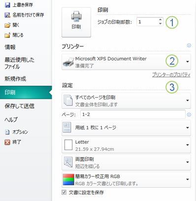 Publisher 2010 の印刷設定