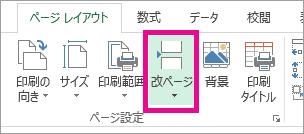 改 ページ エクセル
