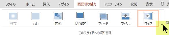 [画面切り替え] オプションの完全なギャラリーを開くには、右端にある下向き矢印をクリックします。