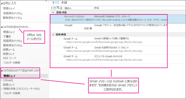 Gmail アカウントを追加した後、Outlook では 2 つのアカウントが表示される