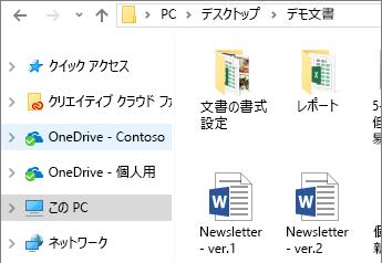 エクスプローラーの OneDrive for Business