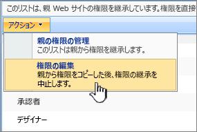 [操作] メニューからアクセス許可オプションを編集する
