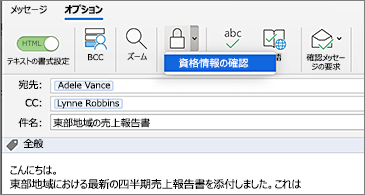 [暗号化] ボタンが選択されているメッセージ