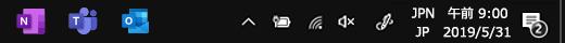 デスクトップを表示するには、タスクバーの端にあるスペースを選びます。