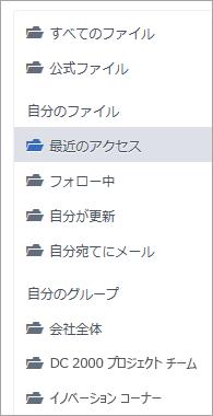 ファイルの場所を示す] ボックスの一覧
