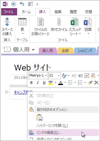 OneNote のリンクを変更または削除できます。