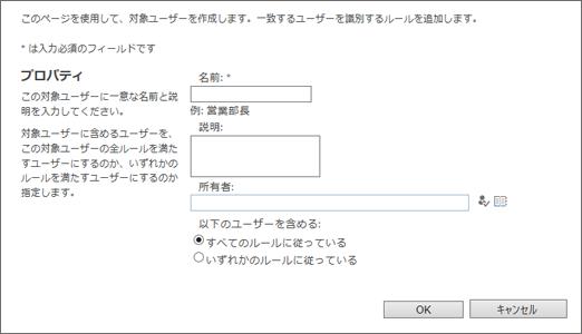 新規対象ユーザーを作成します。