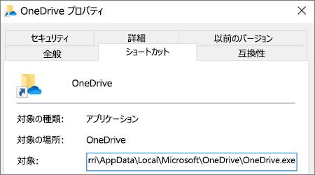OneDrive アプリケーション プロパティ メニューを表示したスクリーンショット。