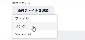 添付ファイルを使用またはアップロードするためのオプション