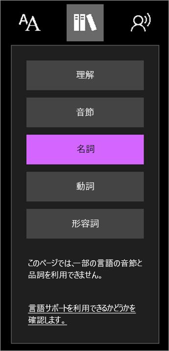 ユーザーにすべての言語で音節と品詞がサポートされているわけではないことを通知する [文章校正オプション] パネル。