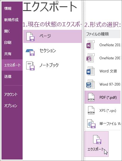 ノートを他の形式 (PDF、XPS、Word 文書、など) にエクスポートできます。