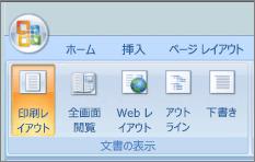 スクリーン ショットは、印刷レイアウト] をクリックして、ドキュメントの表示] グループを示しています。全画面閲覧、Web レイアウト、枠線] および [簡易利用可能なその他のオプションが表示されます。