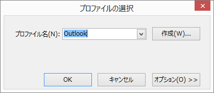 [プロファイルの選択] ダイアログ ボックス