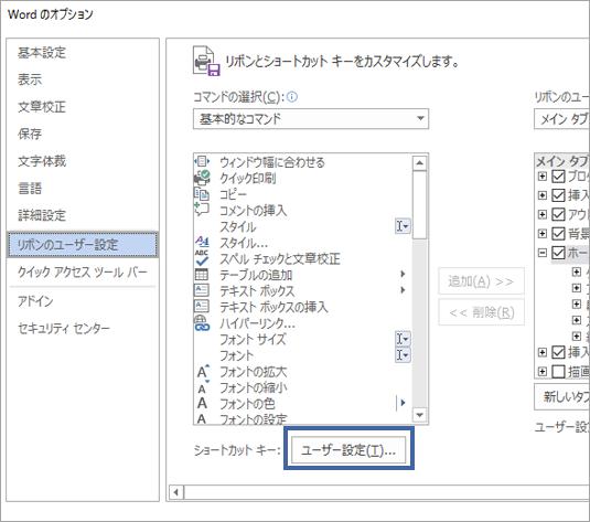 ユーザー設定のリボンとキーボードのショートカット] ペインで [カスタマイズ] ボタン