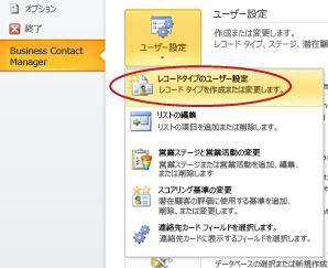 Outlook Backstage ビューで Business Contact Manager の [レコードの種類] コマンドをカスタマイズする