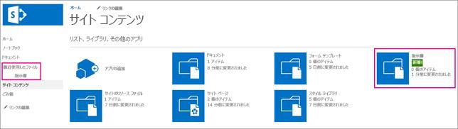 新しいドキュメント ライブラリを追加すると、[最近使った項目] の右側に表示されます。