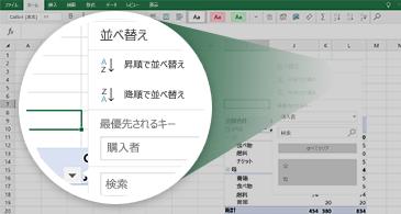 ピボットテーブルを含む Excel ワークシートと、使用可能な機能セットの拡大表示