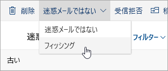 [フィッシング] オプションが選択されている [迷惑メールではない] メニューのスクリーンショット
