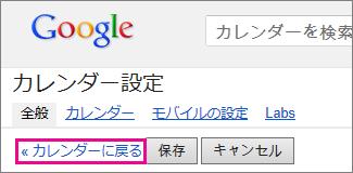 Google カレンダーで [カレンダーに戻る] をクリック