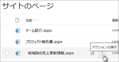 選択されたファイルの横に省略記号が示された状態のページ ライブラリ。