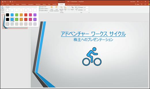 PowerPoint 2016 で、スタイル ギャラリーを使用して SVG 画像の外観を変更します。